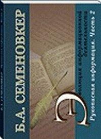Эволюция информационной деятельности. Рукописная информация. Ч.2 Архивы. Библиотеки. Музеи. Семеновкер Б.А.
