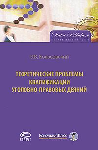Теоретические проблемы квалификации уголовно-правовых деяний ( 978-5-8354-0775-0 )