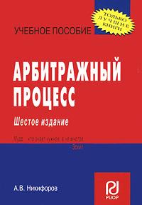 Zakazat.ru: Арбитражный процесс. А. В. Никифоров