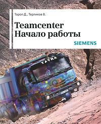Teamcenter. ������ ������