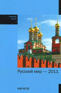 Русский мир - 2011