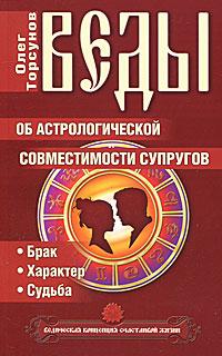 Веды об астрологической совместимости супругов. Брак. Характер. Судьба. Олег Торсунов