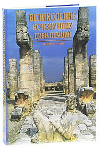 Великолепие исчезнувших цивилизаций. Открой тайну