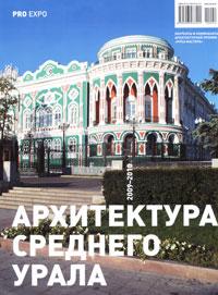 PRO EXPO. Архитектура Среднего Урала 2009-2010 ( 978-5-903433-42-1 )