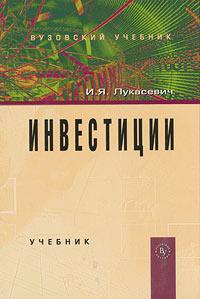 Учебник по инвестициям