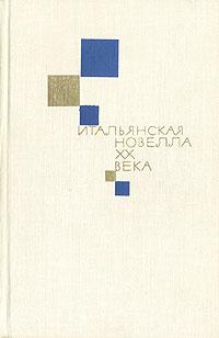 Итальянская новелла XX века