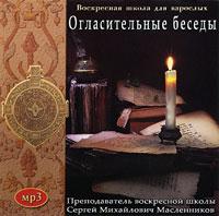 Zakazat.ru Огласительные беседы (аудиокнига MP3). С. М. Масленников