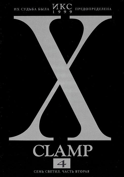 Икс. Книга 4. Семь светил. Часть 2. Clamp
