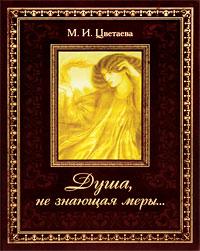 Душа, не знающая меры... (подарочное издание). М. И. Цветаева