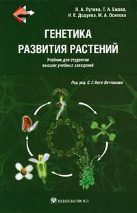 Генетика развития растений (+ CD). Л. А. Лутова, Т. А. Ежова, И. Е. Додуева, М. А. Осипова
