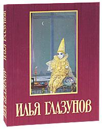 Книга Илья Глазунов. Альбом