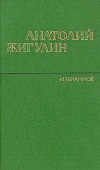 Анатолий Жигулин. Избранное
