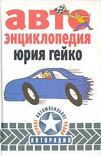 Автоэнциклопедия Юрия Гейко