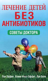 Лечение детей без антибиотиков ( 978-985-15-1434-8, 0-471-31982-1 )