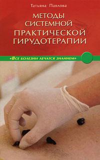 Методы системной практической гирудотерапии ( 978-5-4236-0050-1 )