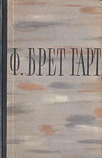 Френсис Брет Гарт. Избранные произведения