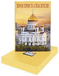 Храм Христа Спасителя (подарочное издание). Е. Лебедева