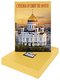 Е. Лебедева. Cathedral of Christ the Saviour (подарочное издание)