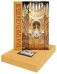 Храм Христа Спасителя (подарочное издание). Елена Лебедева