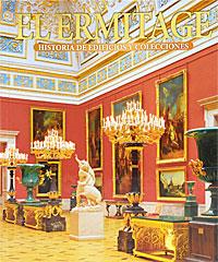 El Ermitage: Historia de edificios y colecciones ( 978-5-9778-0059-4 )
