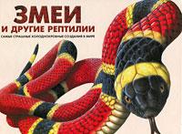 Змеи и другие рептилии. Барраклаух С.