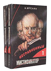 Несравненный мистификатор (комплект из 2 книг)