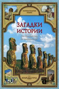 Загадки истории. От древности до наших дней. Виктор Калашников