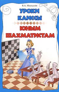 Уроки Каиссы юным шахматистам ( 978-5-222-18789-0 )