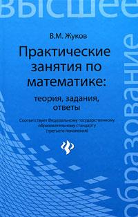 В. М. Жуков. Практические занятия по математике. Теория, задания, ответы