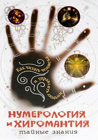 Нумерология и хиромантия