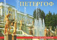 Петергоф / Peterhof (набор из 32 открыток)