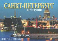 Вечерний Санкт-Петербург / Saint-Petersburg in the Evening (набор из 32 открыток)