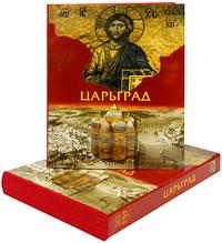Георгий Юдин. Царьград (подарочное издание)