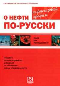 О нефти по-русски. Книга для преподавателя. Е. В. Ермакова, О. В. Константинова, А. А. Муравьева