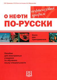 О нефти по-русски. Книга для преподавателя (+ CD-ROM). Е. В. Ермакова, О. В. Константинова, А. А. Муравьева