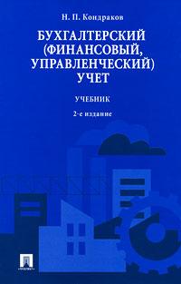 Бухгалтерский (финансовый, управленческий) учет. Н. П. Кондраков