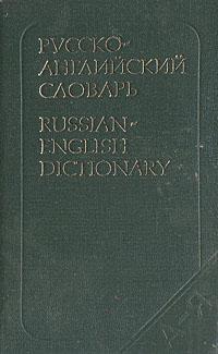 Русско-английский словарь/ Russian-English Dictionary