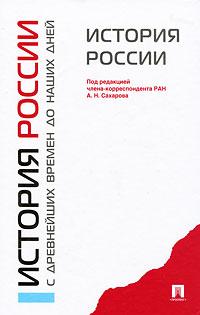История России с древнейших времен до наших дней. Сахарова А.Н.