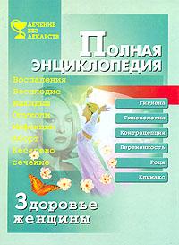 Здоровье женщины. Полная энциклопедия