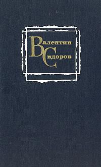 Валентин Сидоров. Избранное