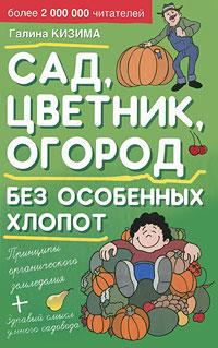 Сад, цветник, огород без особенных хлопот. Галина Кизима