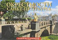 Окрестности Санкт-Петербурга (набор из 32 открыток)