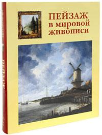Пейзаж в мировой живописи. В. В. Калмыкова