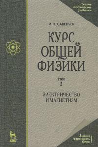 Курс общей физики. В 5 томах. Том 2. Электричество и магнетизм. И. В. Савельев