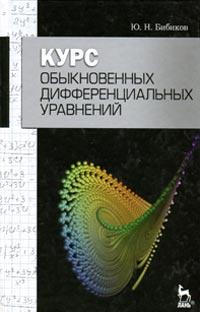 Курс обыкновенных дифференциальных уравнений12296407Пособие содержит все традиционные разделы курса обыкновенных дифференциальных уравнений. Большое внимание уделено вопросам существования, единственности и продолжаемости решений, зависимости их от начальных данных и параметров. В теории линейных уравнений и систем дополнительно рассматриваются системы с периодическими коэффициентами, функция Грина краевой задачи. Излагаются разделы по теории дифференциальных уравнений с аналитическими правыми частями и по теории устойчивости движения. Учебное пособие предназначено для студентов математических, физических и технических специальностей.