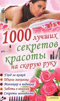 1000 лучших секретов красоты на скорую руку