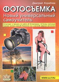 Фотосъемка. Новый универсальный самоучитель. Дмитрий Кораблев
