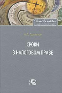 Сроки в налоговом праве ( 978-5-8354-0782-8 )