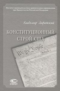 Конституционный строй США ( 978-5-8354-0784-2 )