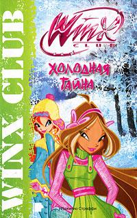Winx Club. Холодная тайна ( 978-5-17-073274-6, 978-5-271-34590-6, 978-88-451-4765-4, 978-5-226-04187-7 )